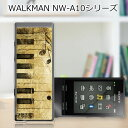 送料無料 WALKMAN NW-A10シリーズ NW-A16 NW-A17 ケース/カバー 【Piano クリアケース素材】ウォークマン Aシリーズ ジャケット NW-A17 NW-A16