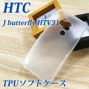 送料無料 HTC J butterfly HTV31【TPUソフトケース】シリコンケースより硬く、ほどよい柔らかさのソフトケース エイチティーシー ジェイ バタフライ au 即納(2営業日以内)半透明ケース カバー