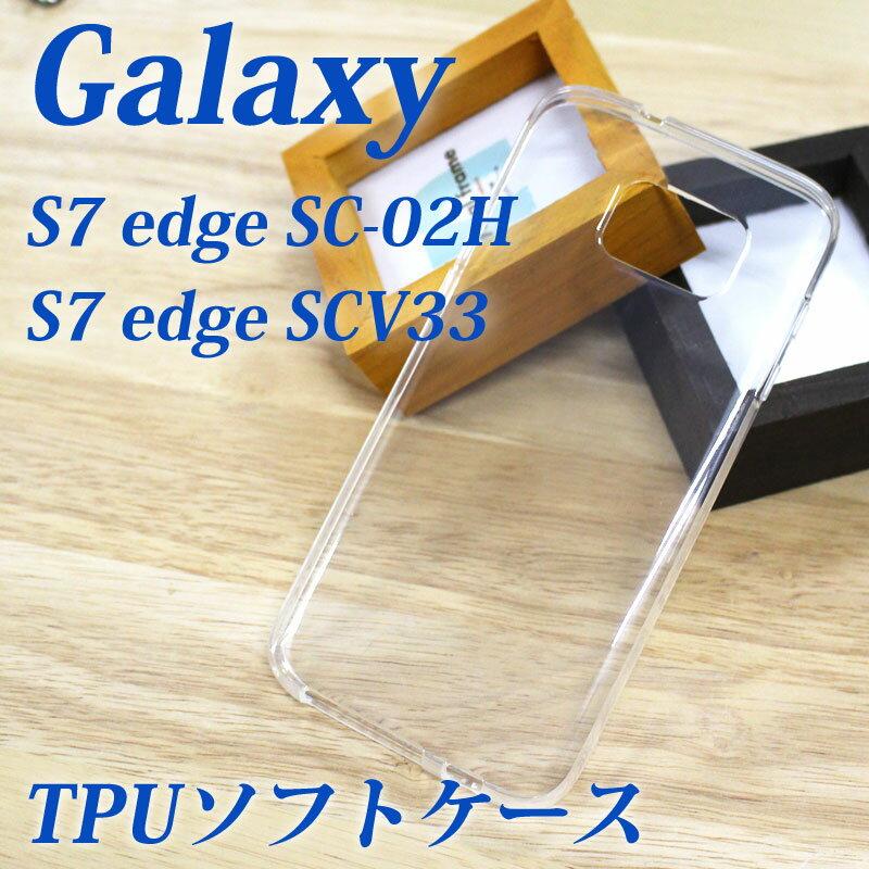 送料無料 Galaxy S7 edge SC-02H Galaxy S7 edge SCV33 【TPUソフトケース】シリコンケースより硬く、ほどよい柔らかさのソフトケース ギャラクシー docomo au 即納(2営業日以内)透明ケース ギャラクシーカバー