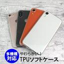 AQUOS sense3 SH-02M GalaxyS10 iPhoneSE第二世代 他 シリコンケースよりほどよく硬くて使いやすい!【TPUケース・ソフトカバー】衝撃..