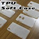 送料無料 柔らかシンプル【TPUケース ソフトカバー】シリコンケースよりもちょっとカタめで使いやすいスマホケース Xperia XZ2 Premium SO-04K SOV38 Xperia SOV31 SOL23/SO-01F isai LGV32 HTC HTV31 ARROWS F-04G AQUOS SH-03G GalaxyNote3 SC-01F 即納(2営業日以内)