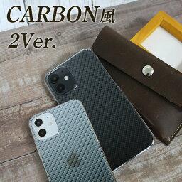 スマホケース ほぼ<strong>全機種対応</strong> <strong>ハードケース</strong> 【クリアカーボン】男性向け 女性向け Xperia1 LG style2 L-01L Xperia Ace AQUOS R2 SH-03K AQUOS sense2 SH-M08 Android One S5 iPhone7 <strong>シンプル</strong> かっこいい おしゃれ 男性 カバー アローズU 携帯ケース 黒色 透明