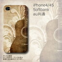 送料無料 iPhone4/4S ケース/カバー 【History 無地白ベース】 05P01Oct16