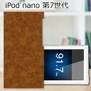 第7世代iPod nano アイポッド ケース/カバー 【Coffee クリアケース素材】