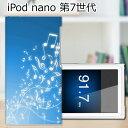 第7世代iPod nano アイポッド ケース/カバー 【弾けるメロディ TPUケース】