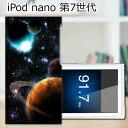 第7世代iPod nano アイポッド ケース/カバー 【Universe TPUケース】