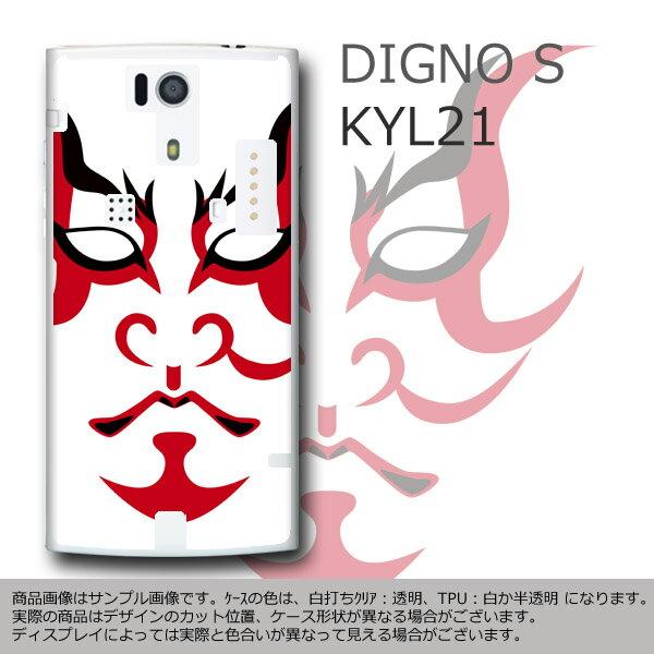 送料無料 DIGNO S KYL21 ケース/カバー 【歌舞伎 無地白】DIGNO S kyl21 DIGNO S KYL21専用ハードケース/カバー