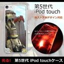 第5世代 iPod touch 5 アイポッド 5 カバー/ケース 【モアイ、写真に目覚める LEDで光る カバー/ケース】ipod touch 5 アイポッドタッチ5  ipodtouch 5 専用 光る カバー/ケース