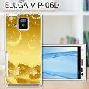 ショッピング 送料無料 ELUGA V P-06D ケース/カバー エルーガ P06D【セラフィックフェザー クリアケース素材】