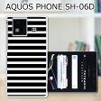 送料無料 AQUOS PHONE SH-06D ケース/カバー 【ブラックボーダー クリアケース素材】 aquosphone アクオスフォン SH06D ☆ 02P09Jul16
