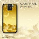 ショッピング 送料無料 AQUOSPHONE sv SH-10D ケース/カバー 【セラフィックフェザー TPUケース】