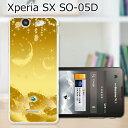 ショッピング 送料無料 Xperia SX SO-05D ケース/カバー エクスペリア エクスペディア SO05D【セラフィックフェザー クリアケース素材】