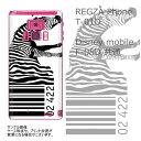 送料無料 REGZA Phone T-01D ケース/カバー 【ZebraCord クリアケース素材】