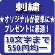 名入れ 刺繍 10文字まで500円均一 オリジナル エプロン 特製 プレゼント ネーム入れ ネーム