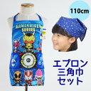 仮面ライダー ゼロワン 子供用 エプロン 三角巾 セット 男...