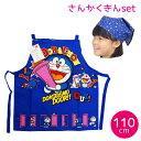 ドラえもん 子供用 エプロン 三角巾 セット 110cm 2枚までメール便可能