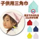 送料無料 ゴム付き 子供用 三角巾 キッズ用 幼児でも本当に...