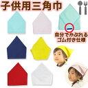 三角巾 ゴム付き 子供用 キッズ用 幼児でも本当にひとりでかぶれる 白黄紺赤水ピンク 無地 ギンガム