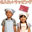可愛い名入れ&ラッピングのプレゼント用セット 子供用三角巾&エプロン 幼児がひとりで着用可能