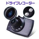 【レターパック送料無料】【期間限定特価】ドライブレコーダー/1080P/G-Sensor/広角170度/WDR/暗視/H.264圧縮/エンジン連動/動体検知/HDMI出力/上書式/32GB/高画質/広角/SDカード録画/ビデオカメラ/ビデオカメラ小型 gs30
