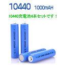 【定型外送料無料】10440充電池4本セット/リチウムイオン充電池/バッテリー/10440リチウムイオン電池/10440 1000mAh/バッテリー 10440-4 楽天カード分割