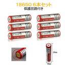 【レターパック送料無料】18650電池6本セット/充電式電池6本/リチウムイオン充電池/過充電保護回路付/バッテリー/18650リチウムイオン電池/1700mAh/バッテリー