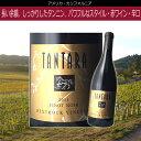 ピノ・ノワ−ル・ベントロック [2014] タンタラ [06033014]アメリカ カリフォルニアワイン 赤ワイン