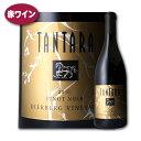 ピノ・ノワール・ディアバーグ [2014] タンタラ (06032614)アメリカ カリフォルニアワイン 赤ワイン