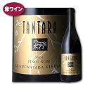 """ピノ・ノワール・ラ・エンカンターダ """"オーガニック認証ワイン"""" [2014] タンタラアメリカ カリフォルニアワイン 赤ワイン"""
