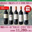 【送料無料】ボルドー2000年代最上ヴィンテージ[2010年]しかも有名シャトーのセカンド・クラスだけのボルドーワイン・5本セット!セットワイン 赤ワインセット...