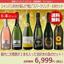 """【送料無料】シャンパン好きが選んだ""""極上""""デイリー・スパーク..."""