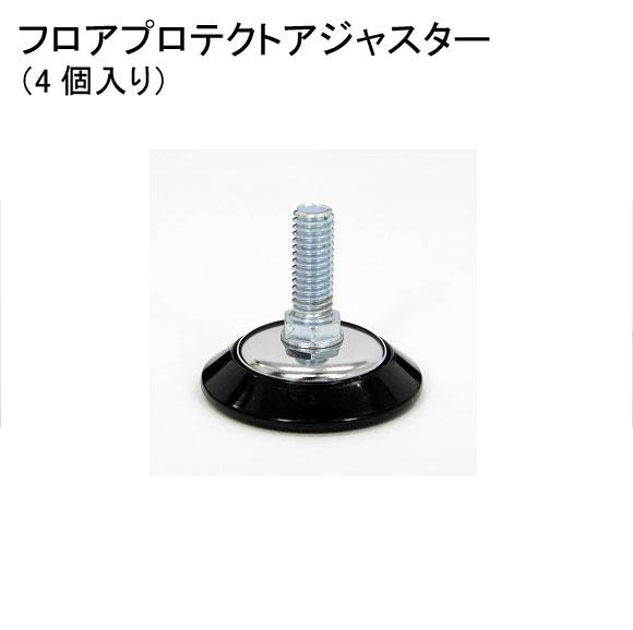 【即日出荷可能!!】【あす楽対応_関東】ホームエレクター Home erecta フロアプ…...:erecta:10000320