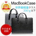 【 初売り特価! 楽天1位 】macbook pro 13 ケース macbook air 11 macbook 12 pcバック 13.3 IPAD mini 2 3 4 ビジネスバッグ 超軽量 ..