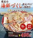 明石の海鮮づくしせんべい(無選別)100g×1袋 メール便 訳あり 割れや欠けなどにより