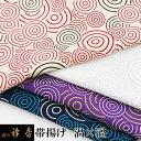帯揚げ 渦×渦 友禅 普段着 正絹 日本製 襟の衿秀 えりひで 衿秀