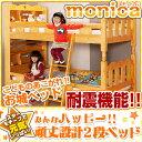 1,000円OFFクーポン★2段ベッド モニカ (ライトブラ...