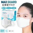 【 国内・即日発送 】MAX GUARD 3層構造 立体型マスク 100枚 送料無料
