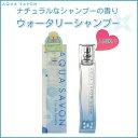 【 AQU ASAVON アクアシャボン 】ウォータリーシャンプーEDT80ml/SP(スプレータイプ) 女性用(ユニセックス調)/香水/ シャボン系