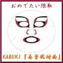 【 歌舞伎フェイスパック 寿 】縁起の良い隈取柄2...