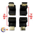 HDMI機器裏側のケーブル配線をスッキリさせるHDMI L型アングル下向き 上向き2種類自由選択 アダプタqq