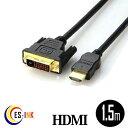 ( 送料無料 )(NO:D-C-11 ) ハイスペックHDMIタイプA-DVI ( タイプD デュアルリンク ) ( 1.5m ) ハイビジョン 3D映像 ( ...