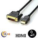 ( 送料無料 )(NO:D-C-12 ) ハイスペックHDMタイプA-DVI ( タイプD デュアルリンク ) ( 2m ) ハイビジョン 3D映像 ( 1.4...