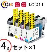 (訳あり!※一部機種は非対応)メール便送料無料 brother(ブラザー)互換インクカートリッジ LC211-4PK 4色パック 【ICチップ付(残量表示機能付)】(関連商品 LC211-4PK LC211 LC211BK LC211M LC211Y)qq