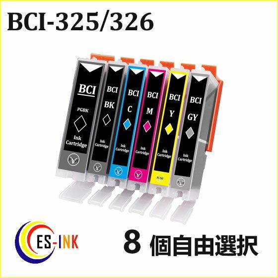 メール便 送料無料 キャノン canon 互換インク関連: BCI-325PGBK BCI-326BK BCI-326C BCI-326M BCI-326Y BCI-326GY BCI-326+325/5MP )