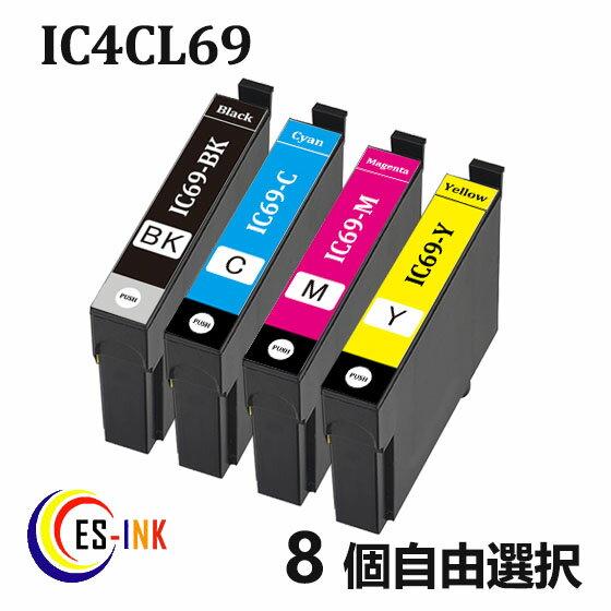 メール便 送料無料 エプソン ic4cl69対応 関連インク:[icbk69 icbk69l icc69 icm69 icy69]
