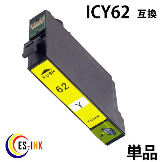 epson icy62 ( イエロー ) ( ic4cl62 対応 ) ( 関連: icbk62 icbk61 icc62 icm62 icy62 ) ( 純正インク 互換インク カートリッジ ) 送料無料qq