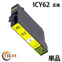 epson icy62 ( イエロー ) ( ic4cl62 対応 ) ( 関連: icbk62 icbk61 icc62 icm62 icy62 ) ( 純正インク 互換インク カートリッジ ) ..
