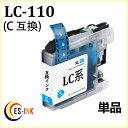 ブラザー ( brother ) LC110C シアン 単品 対応 機種:DCP-J152N DCP-J132N ( 純正 互換 ) ( 関連: LC110BK LC110C LC110M LC110Y LC..