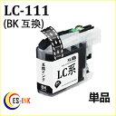 ブラザー ( brother ) LC111BK 黒 単品 ( 純正 互換 ) ( 関連: LC111BK LC111C LC111M LC111Y LC111-4pk LC1114pk ) 対応 機種:MFC-J820DWN MFC-J720D MFC-J720DW DCP-J952N DCP-J752N DCP-J552N 送料無料qq