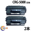送料無料 2本セットキャノン CRG-508II ( トナーカートリッジ 508 ) LBP3300 ( 汎用トナー )qq